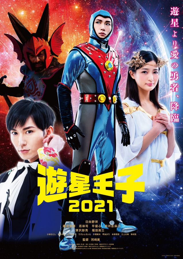映画「遊星王子2021」