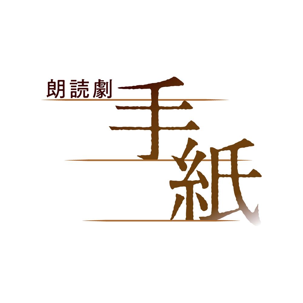 福田悠太×高田翔・越岡裕貴×室龍太が兄弟役、東野圭吾「手紙」が朗読劇に イメージ画像