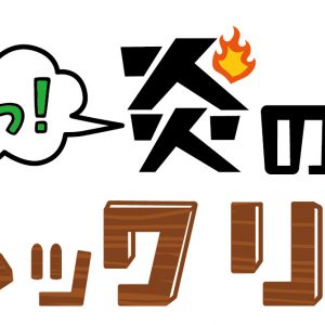 植田圭輔・高崎翔太らがモルック対決、『あつまれっ! 炎のモルックリーグ!』制作決定 イメージ画像
