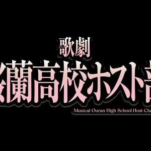 「桜蘭高校ホスト部」がミュージカル化 キャストに小松準弥・小西詠斗・加藤将ら イメージ画像