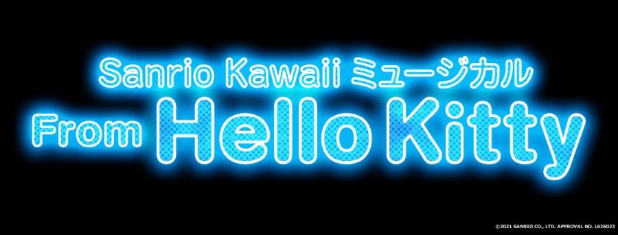 サンリオ60年の歴史を紐解くミュージカル『From Hello Kitty』に高崎翔太・後藤大ら イメージ画像