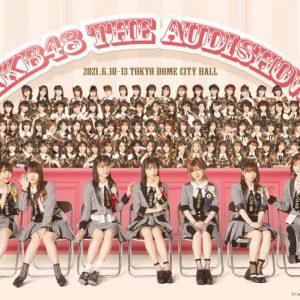 「AKB48 THE AUDISHOW」全公演がニコ生配信 プレミアム会員は無料視聴可 イメージ画像