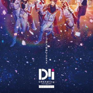 ミュージカル「DREAM!ing」がタワーレコードとコラボ、衣装・メッセージ色紙など展示 イメージ画像