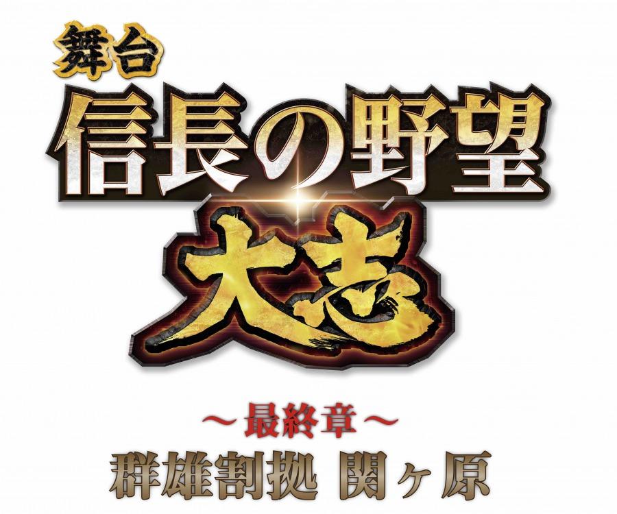 舞台「信⻑の野望・大志 〜最終章〜 群雄割拠 関ヶ原」