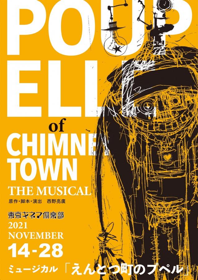 ミュージカル「えんとつ町のプペル」