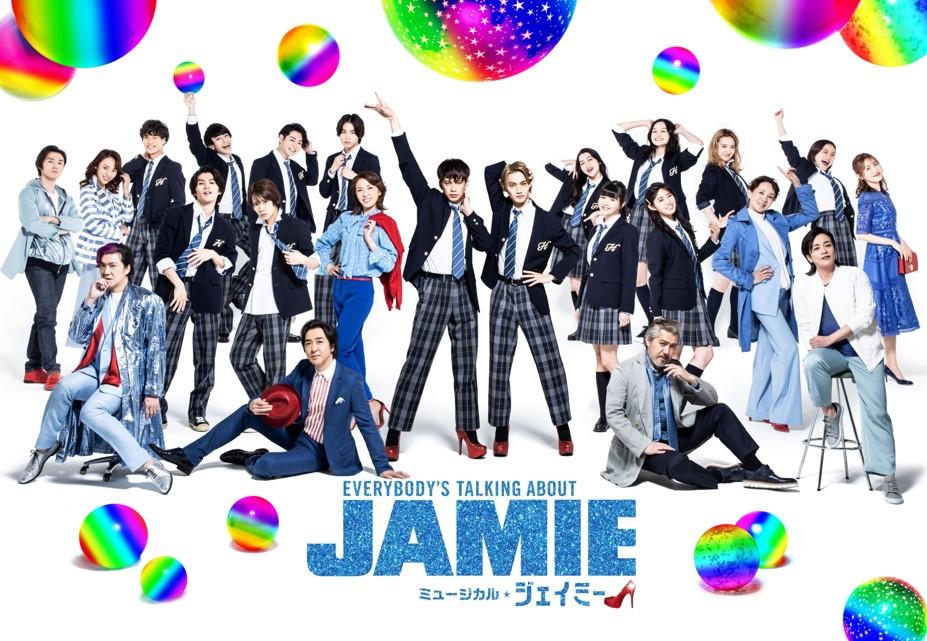 ミュージカル『ジェイミー』新ビジュアル&撮影メイキング映像が公開 イメージ画像