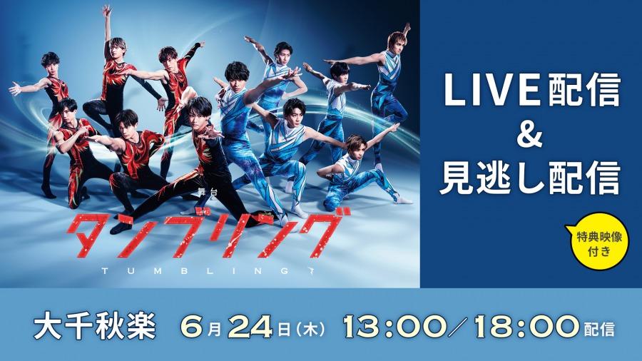 舞台『タンブリング』大千秋楽公演がライブ配信、過去のシリーズも イメージ画像