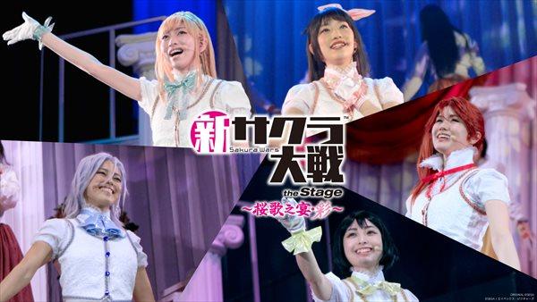 「新サクラ大戦 the Stage ~桜歌之宴・彩~」