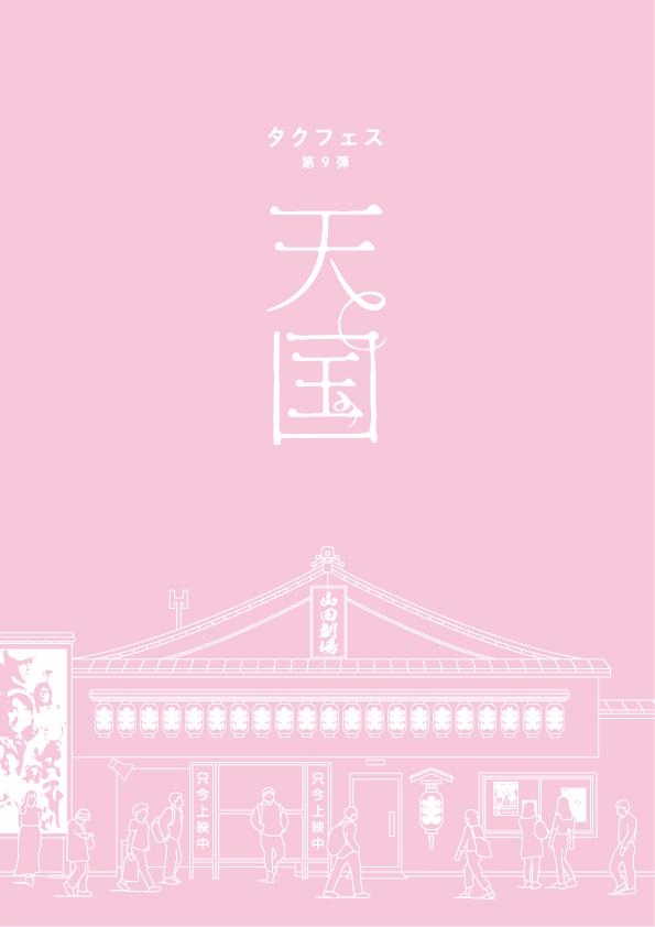 原嘉孝が東北弁に初挑戦、4年ぶりのタクフェス最新作『天国』で主演 イメージ画像