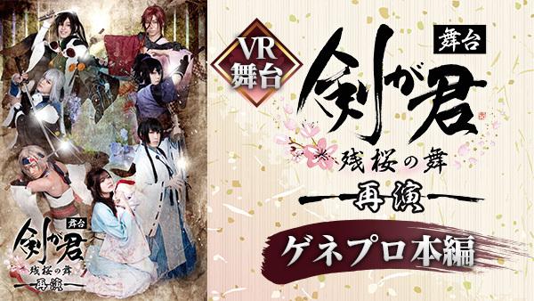 舞台「剣が君-残桜の舞-」再演、ゲネプロ本編のVR映像が配信決定 イメージ画像