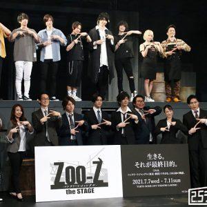 """荒々しく強烈な""""命""""への讃歌 「Zoo-Z the STAGE」ゲネプロレポート イメージ画像"""