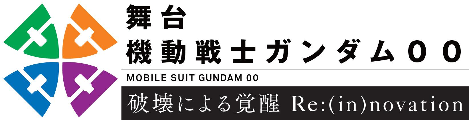 舞台『機動戦士ガンダム00-破壊による覚醒-Re:(in)novation』