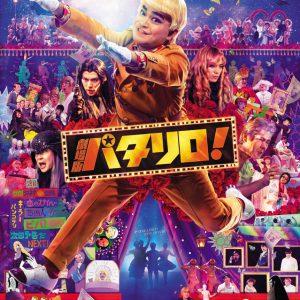 舞台「パタリロ!」シリーズ3作品が一挙放送、劇場版&アニメ映画も イメージ画像
