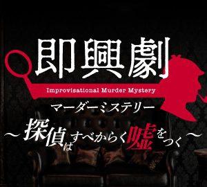 荒牧慶彦・北村諒・赤澤燈らがマーダーミステリーで即興劇、探偵学校の卒業生に イメージ画像