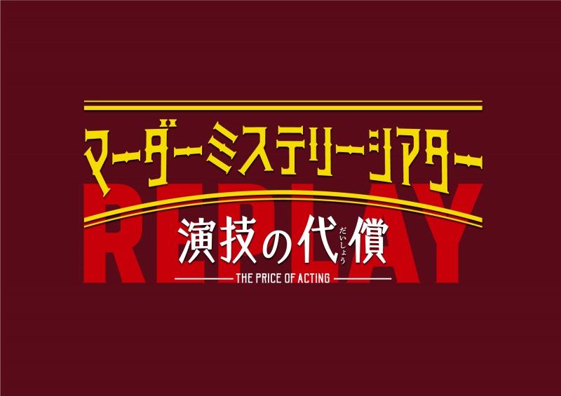 北園涼・高橋健介・高野洸ら出演、マーダーミステリーシアター『演技の代償』再演が生配信 イメージ画像
