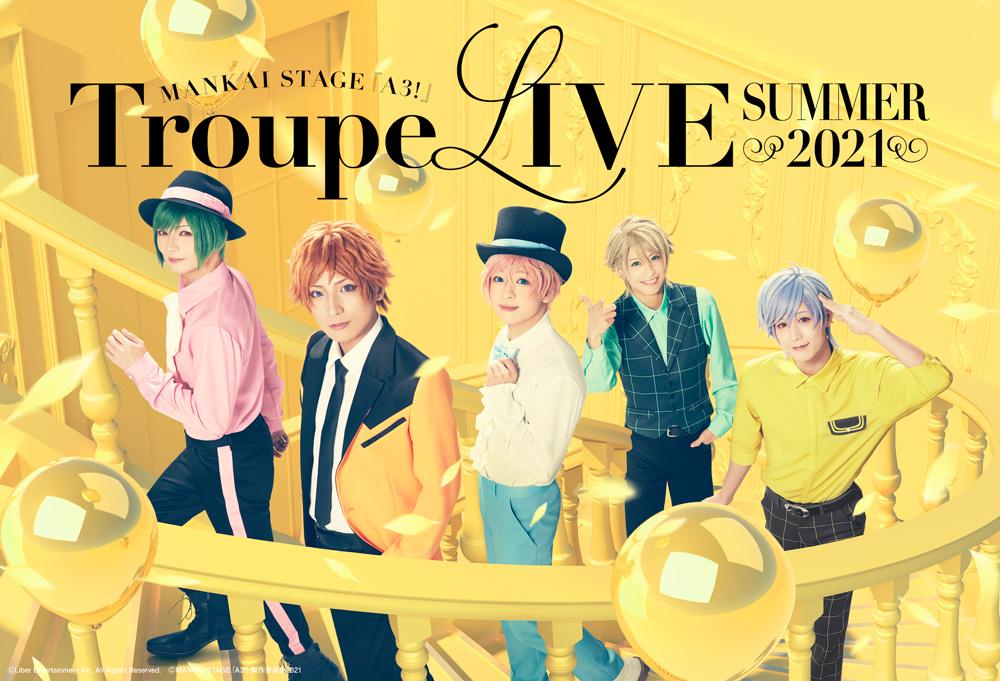 エーステ夏組単独ライブ「Troupe LIVE~SUMMER 2021~」キービジュアルが公開 イメージ画像