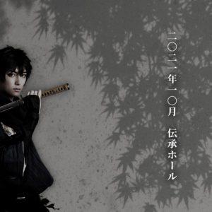 舞台版「あやかしむすび」延期公演が決定 富永勇也・橋本全一らキャスト発表 イメージ画像