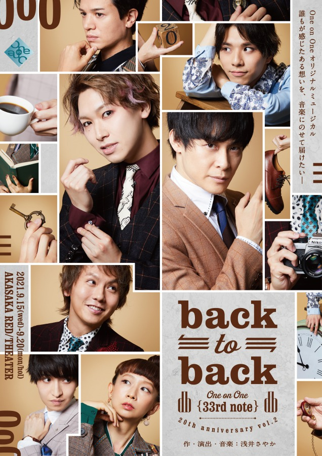 One on One 20周年記念公演 第二弾 One on One 33rd note『back-to-back』