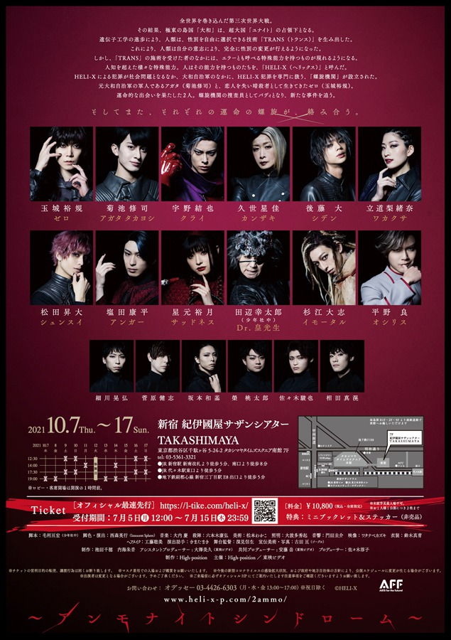 舞台「HELI-X」第2弾が今年10月上演、新キャストに平野良・杉江大志ら ビジュアル公開 イメージ画像