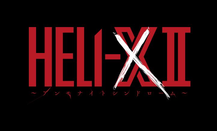 舞台「HELI-X II 〜アンモナイトシンドローム〜」