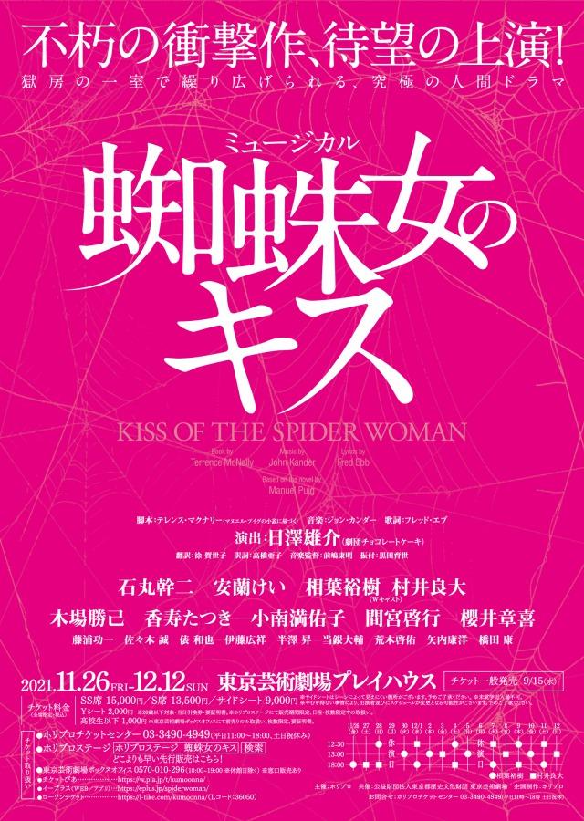 ミュージカル『蜘蛛女のキス』