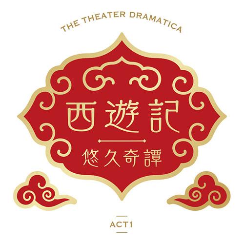 劇団『ドラマティカ』に安井一真・山崎大輝・木津つばさ・松田岳が出演 タイトルや日程も発表 イメージ画像