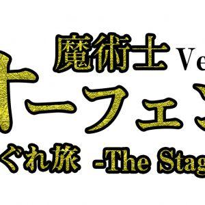 舞台「魔術士オーフェン はぐれ旅」第2弾上演決定 キャストに円神・中谷日向ら イメージ画像