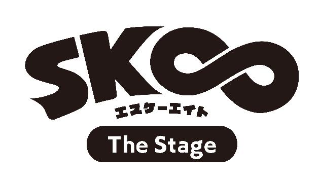 内海紘子×ボンズのアニメ「SK∞ エスケーエイト」が舞台化 イメージ画像