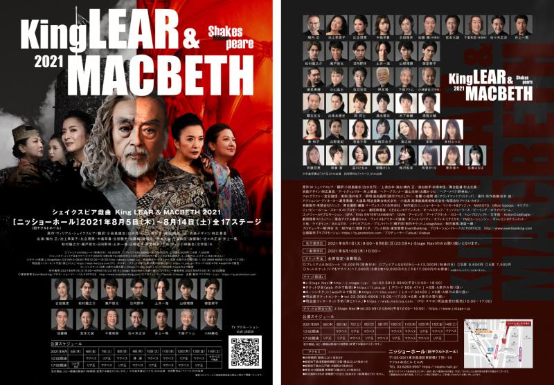松村龍之介・瀬戸啓太らがシェイクスピアに挑む、「KingLEAR&MACBETH2021」に出演 イメージ画像