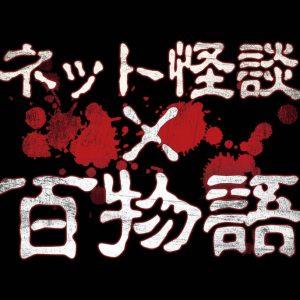 大崎捺希主演『ネット怪談×百物語』 シーズンファイナルに岩永徹也・小西成弥ら イメージ画像