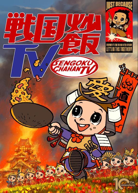 【戦国炒飯TV】うつけ坂49、加藤将・深澤大河らによる『戦国無双5』ゲーム実況が生配信 イメージ画像