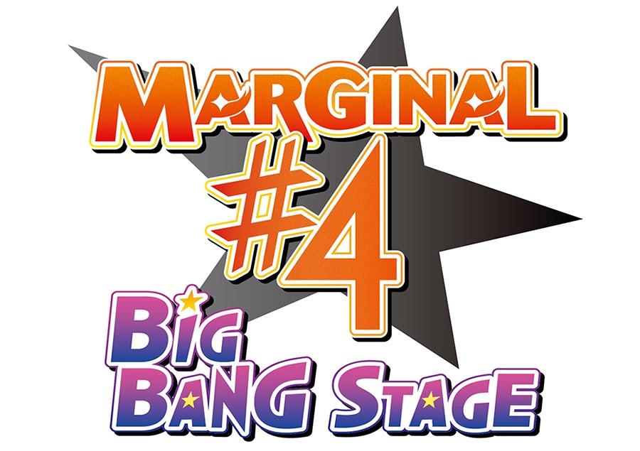 舞台『MARGINAL#4』BIG BANG STAGE