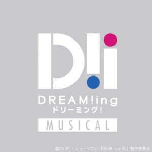 ミュージカル「DREAM!ing」第2弾、宮本弘佑&上仁樹のダブル主演 2022年夏に上演 イメージ画像