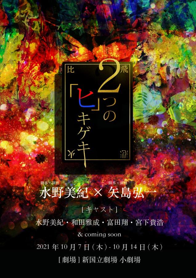 舞台『2つの「ヒ」キゲキ』ヒロイン役に剛力彩芽 「小さくても何か希望を…」 イメージ画像