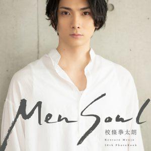 校條拳太朗、30歳記念の写真集「Men Soul」が本日発売 イメージ画像