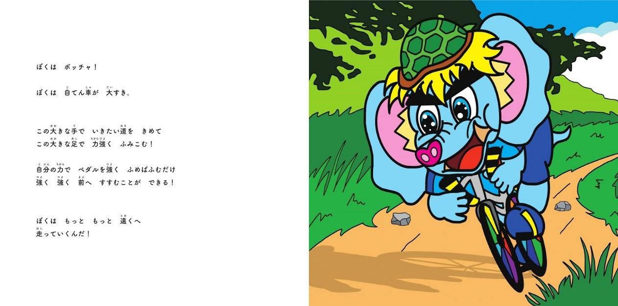「必ず未来がある」滝川英治の絵本『ボッチャの大きなりんごの木』発売 イメージ画像