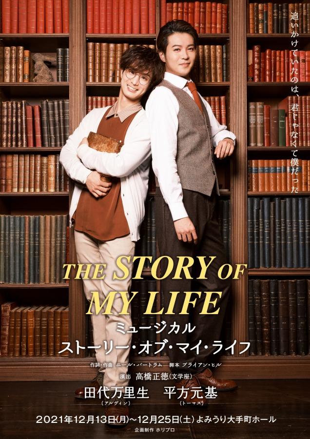 太田基裕&牧島輝、ミュージカル『ストーリー・オブ・マイ・ライフ』で二人芝居 イメージ画像