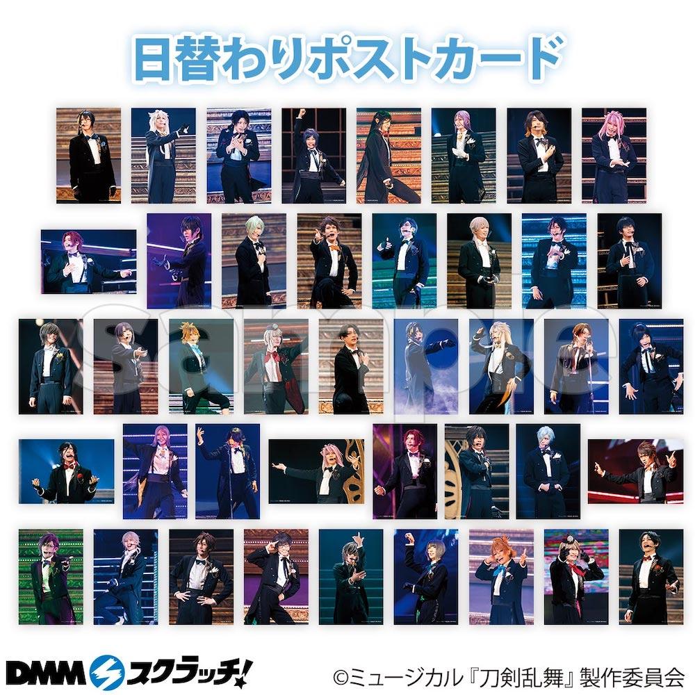 「ミュージカル『刀剣乱舞』五周年記念 スクラッチ 」が販売開始 イメージ画像
