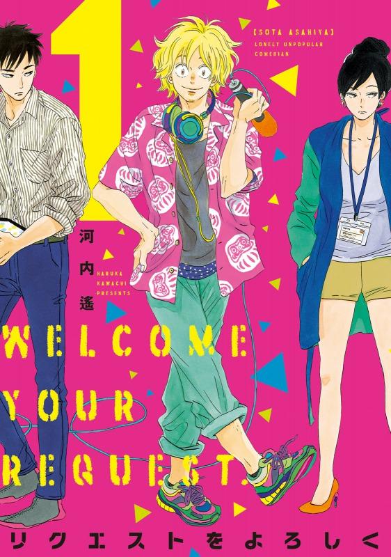 浜中文一&室龍太がW主演 ラジオの世界を描く朗読劇「リクエストをよろしく」上演 イメージ画像
