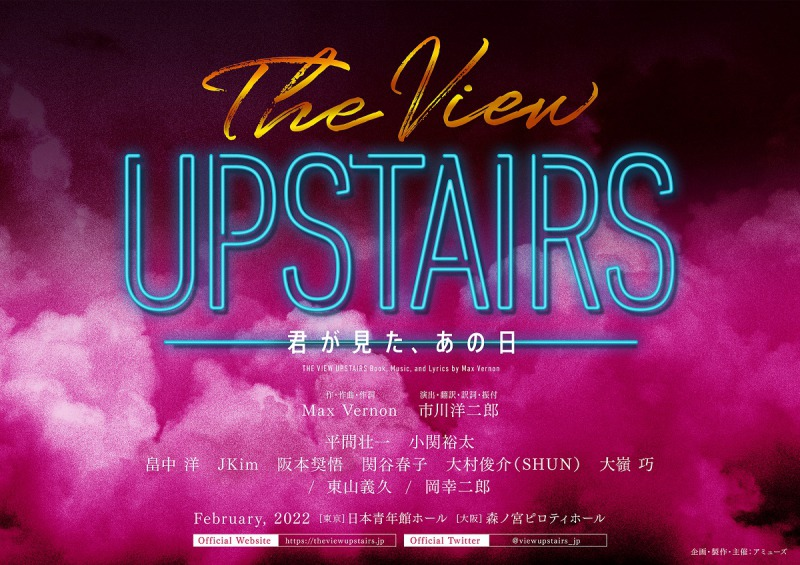 『The View Upstairs-君と見た、あの日-』