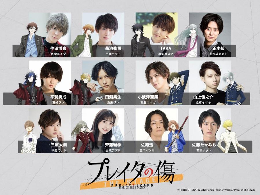 舞台「プレイタの傷」、主演・仲田博喜のティザービジュアル解禁 追加キャストも決定 イメージ画像