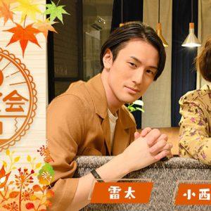 小西成弥&雷太が男子会 トークやゲーム対決を360度映像で イメージ画像