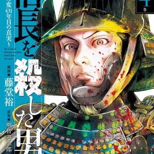 平野良・鈴木裕樹が光秀役で「信長を殺した男」が舞台化 共演に安里勇哉・古谷大和ら イメージ画像