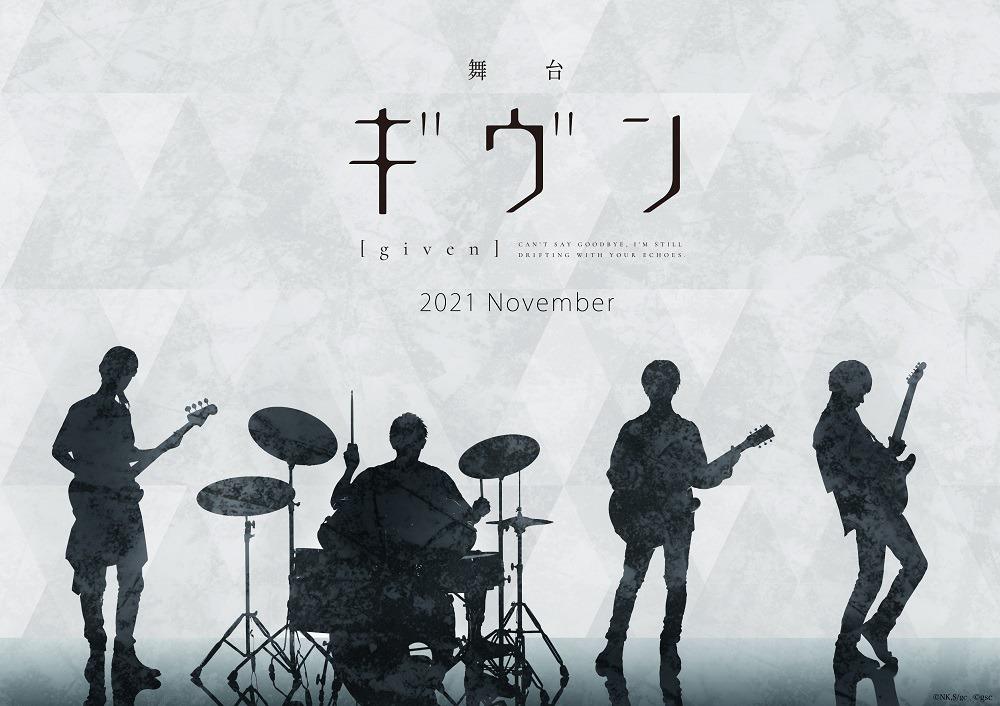 舞台「ギヴン」公演詳細・メインビジュアル・全キャストが解禁 イメージ画像