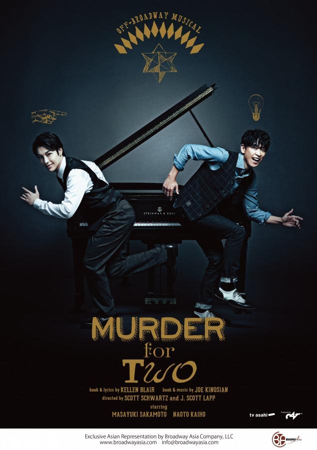 オフ・ブロードウェイ・ミュージカル「MURDER for Two マーダー・フォー・トゥー」