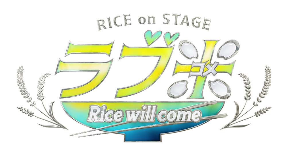 RICE on STAGE「ラブ米」〜Rice will come〜