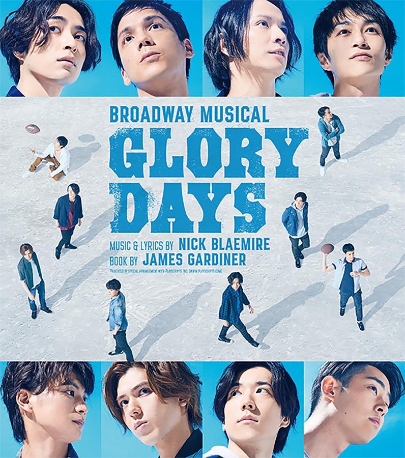 青春時代を共にした4人たちの今は… 加藤将ら出演「グローリー・デイズ」公演レポート イメージ画像