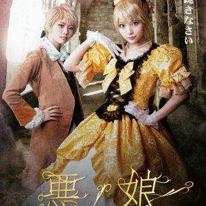 佐咲紗花、黒崎真音の代役としてミュージカル「悪ノ娘」出演 イメージ画像