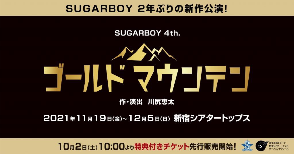 松本岳・井上小百合ら出演 川尻恵太が過ごした札幌での20年を描く『ゴールドマウンテン』 イメージ画像
