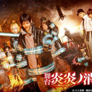 舞台「炎炎ノ消防隊」、演劇「ハイキュー!!」、ヘタミュ…45タイトルがdTVで配信 イメージ画像